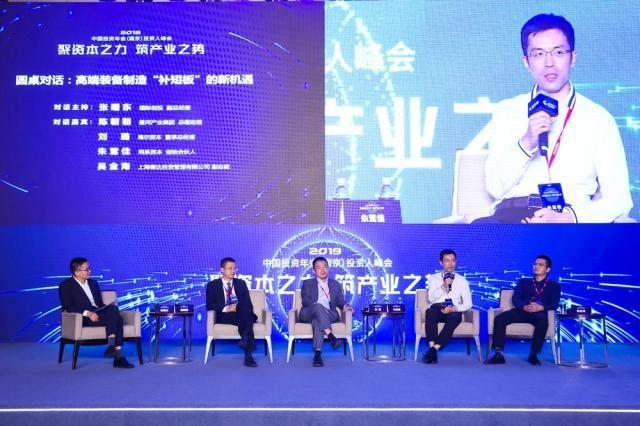 同系公司动态|创始合伙人朱鷖佳受邀参加 2019 中国投资年会(南京)投资人峰会
